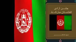 جشــــن آزادی افغانســتان مبارک باد