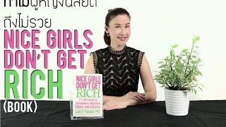 ทำไมผู้หญิงนิสัยดีถึงไม่รวย NICE GIRLS DON'T GET RICH