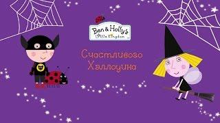 Маленькое королевство Бена и Холли - Хэллоуин сборник