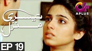 Teesri Manzil -  Episode 19  | A Plus ᴴᴰ Drama | Sohail Asghar, Sonia Hussain, Shehzad Sheikh