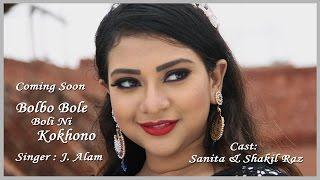 Official Music Video Promo -2016 । বলবো বলে বলিনি কখনো । Singer : J. Alam । Coming Soon.