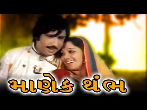 Manek Thumb | 1978 | Full Gujarati Movie | Upendra Trivedi, Snehlata, Arvind Trivedi