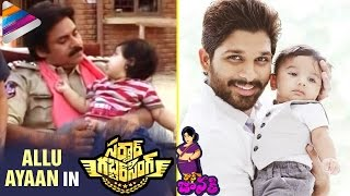 Allu Arjun's Son Ayaan in Sardar Gabbar Singh Movie | Pawan Kalyan | Kajal | DSP | Kaaki Janaki