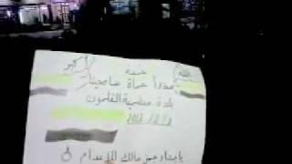 مظاهرة معضمية القلمون جمعة عذرا حماة  أغنية سكابا.mp4