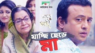 Jacci Chere Ma   Drama Song   Kolur Bolod   Riaz   Tania   Eid Ul Fitr Natok 2018   Channel i TV