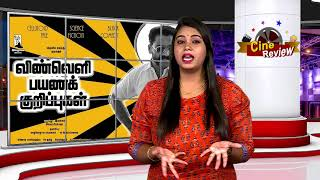 Vinveli Payana Kurippukal Movie Review    Athvik Jalandhar, Pooja Ramakrishnan - R Jayaprakash