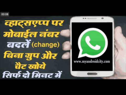 Xxx Mp4 अपना WhatsApp नंबर चेंज कैसे करें Apna WhatsApp Number Change Kaise Kare By Online Job 3gp Sex