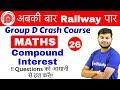 11:00 AM - Group D Crash Course | Compound Interest By Sahil Sir| Day #26