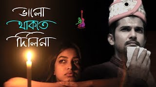 Valo Thakte Dilina | Ankon | Bappa Shantonu | Muhammad Milon | Bangla New Song 2018