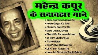 महेन्द्र कपूर के सदाबहार गाने | Hits Of Mahendra Kapoor |  नीले गगन के तले |