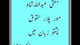 mufti abdullah shah bayan part 1