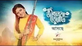 Jibon Jyoti Star jalsha | Star Jalsha New Natok | Star Jalsha New Serial | Star Bangla |