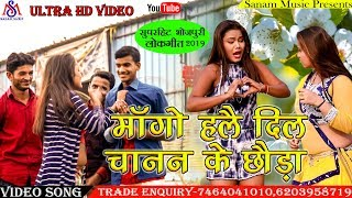 चानन के छौड़ा हीट Song 2019 - Rakesh Kumar Rakeshwa - Sanam Music
