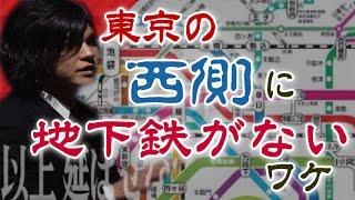 東京の西側に地下鉄がない理由【やりすぎ都市伝説】