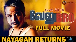 Velu Bro - Nayagan Returns 2015 | Full Movie | Madras Meter