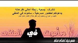 مسرحية سأموت في المنفى تأليف و تمثيل واخراج غنام صابر غنام في جمعية رابطة كفرعانة الجزء الاول