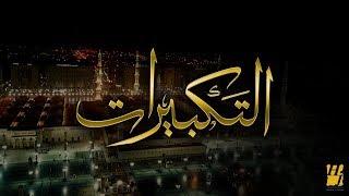 حسين الجسمي - التكبيرات (النسخة الأصلية) | 2018