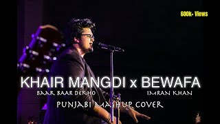 Teri Khair Mangdi / Bewafa - SAMARTH SWARUP [Mash-up Version]   Punjabi Latest Mashup