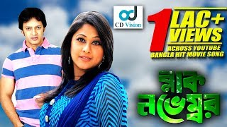 Black November | Most Popular Bangla Natok | Nobel, Sumaiya Shimu, Nowshin | CD Vision