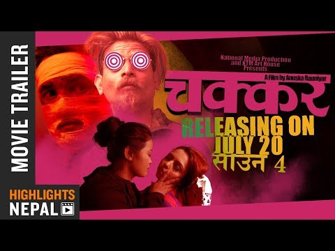 Xxx Mp4 CHAKKAR Nepali Movie 1st Trailer 2018 Avon Raj Upreti Arpan Thapa Srijana Reecha Sharma 3gp Sex