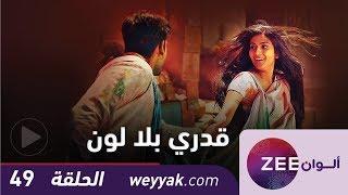 مسلسل قدري بلا لون - حلقة 49 - ZeeAlwan
