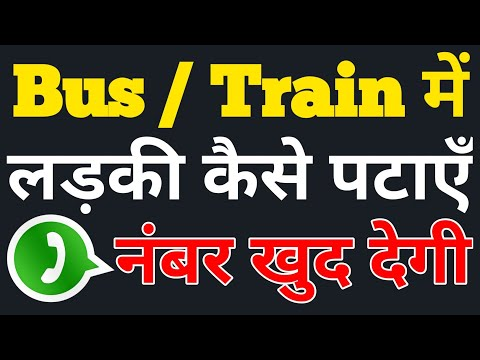 Xxx Mp4 BUS TRAIN में लड़की कैसे पटाएँ Ladki Patane Ke Tarike Kaise Pataye How To Impress A Girl Love Gems 3gp Sex