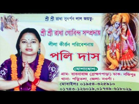 Xxx Mp4 পলি দাস লীলা সংকীর্ওন New Bangla Lila Kirtan 2019 3gp Sex