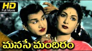 Manase Mandiram Telugu Full Movie HD | #Family Drama | ANR, Savithri | Super Hit Old Telugu Movies