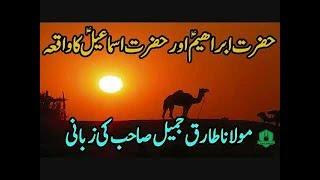 Hazrat Ismail AS ki Qurbani Farishto Angels Ka Rona {Emotional} Short Bayan By Maulana Tariq Jameel