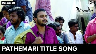 Pathemari | Title Song | Shahabaz Aman | Pathemari | Mammootty, Joy Mathew, Salim Kumar