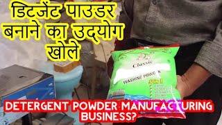Detergent Powder Making Business? | डिटर्जेंट पाउडर बनाने का उद्योग खोलें