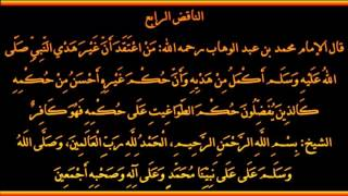 شرح نواقض الإسلام الشريط الخامس - العلامة صالح الفوزان حفظه الله