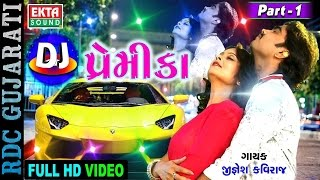 Jignesh Kaviraj | DJ Premika | Part 1 | FULL HD VIDEO | Non Stop | Gujarati DJ Mix Songs 2017