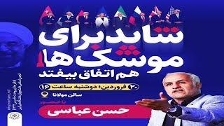 Bebin Tv / شاید برای موشک ها هم اتفاق بیفتد / دکتر حسن عباسی