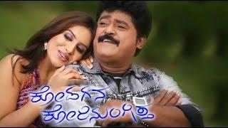 Kodagana Koli Nungittha 2008 | Feat.Jaggesh, Pooja Gandhi | Kannada Full Movie