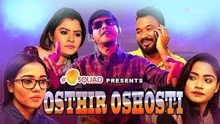 Osthir Oshosti | Mango Squad | Shamim Hasan Sarkar | Bangladeshi Comedy Video |