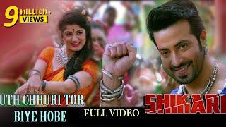 Uth Chhuri Tor Biye Hobe Full Video | Shikari | Shakib Khan | Srabanti | Rahul Dev | Bengali Songs