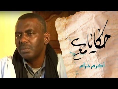 حكايات مع أكرم خزام العبودية في موريتانيا