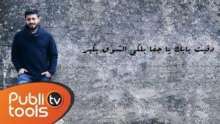 روجيه خوري - حاولت إتغير Roger Khouri 7awlet 2at8ayar
