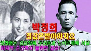 [증언] 박정희의 성폭행에 한 맺인 여배우 김삼화