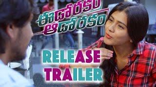 Eedo Rakam Aado Rakam Release Trailer #1|| Manchu Vishnu, Raj Tarun, Hebbah Patel, Sonarika