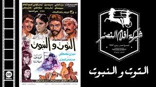 فيلم التوت والنبوت | El Tout Wel Nabout Movie