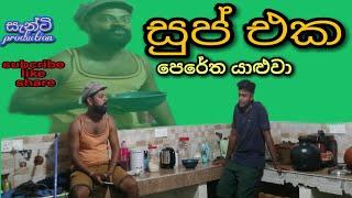 පෙරේත යාළුවා / peretha yaluwa / senti production / sinhala joke video /