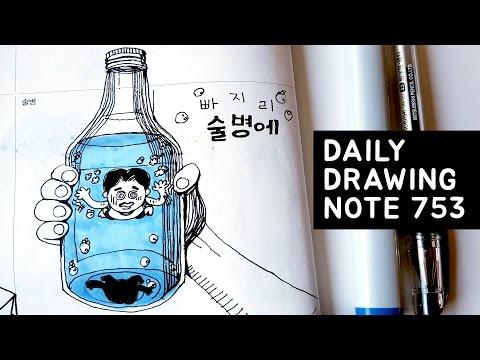 [데일리드로잉노트753] - 술병 그리기