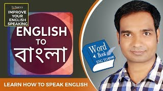 English to bangla vocabulary- 101- english to bangla sentence