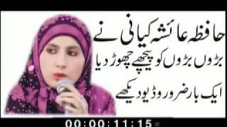 Kalma Sharif 2018 Hafiza Ayesha Kiyani | First Kalma Shareef