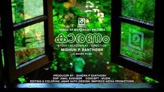 കാരണം ( Karanam ) Speechless Heart Touching campus short film 2014 | Maharajas college