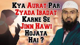 Aurat Agar Ziyada Ibadat Kare To Kya Un Par Jin Hawi Ho Jata Hai By Adv. Faiz Syed