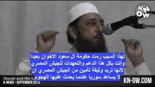 تحذير الشيخ عمران حسين لشعب وجيش مصر من السقوط في مؤامرات ال سعود