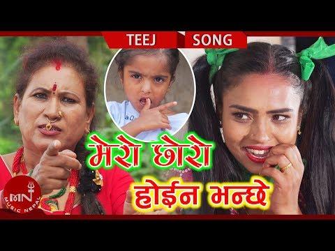 Xxx Mp4 New Comedy Teej Song 2075 2018 मेरो छोरो हैन भन्छे Namaraj Pandey Punam Sunar Pratima Aryal 3gp Sex